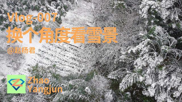 ZhaoVlog杭州大雪,换个角度看雪景