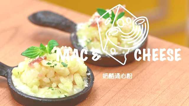 【迷你厨房】奶酪通心粉