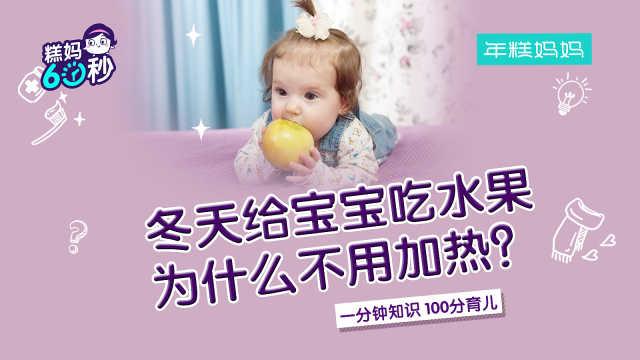 冬天吃水果,你还在给宝宝加热吗?