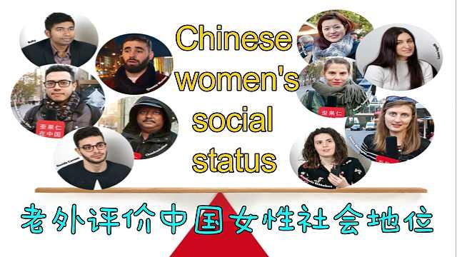 老外评价中国女性的社会地位!