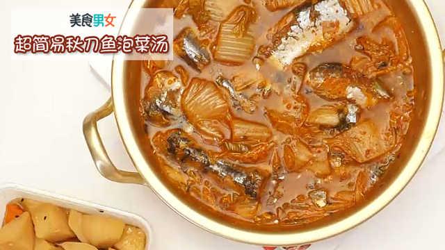 超简易秋刀鱼泡菜汤