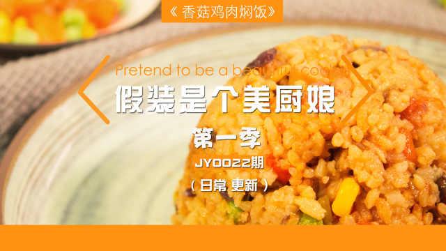 一招细节让你的香菇鸡肉焖饭更入味