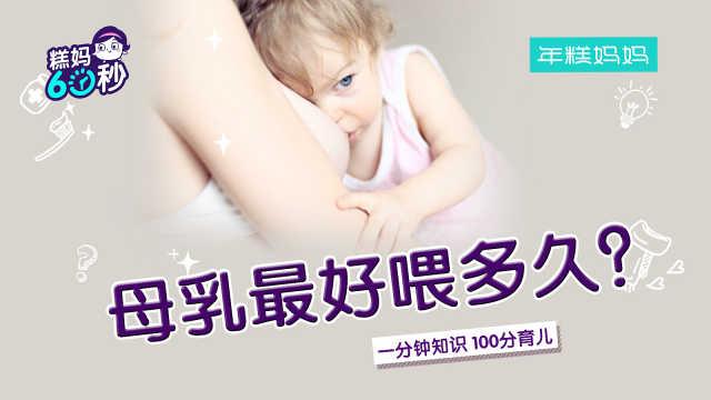 母乳最好喂多久?