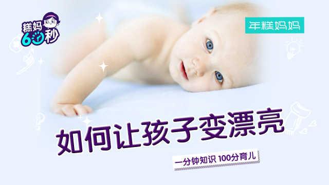 能让宝宝漂亮的那些谣言