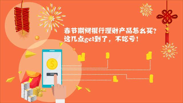 春节期间银行理财产品怎么买?