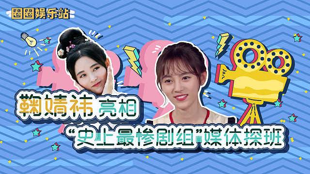 鞠婧祎亮相史上最惨剧组媒体探班