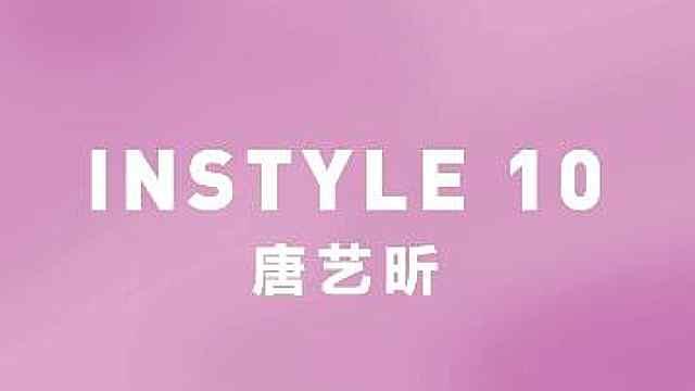InStyle10 唐艺昕情人节花式比心