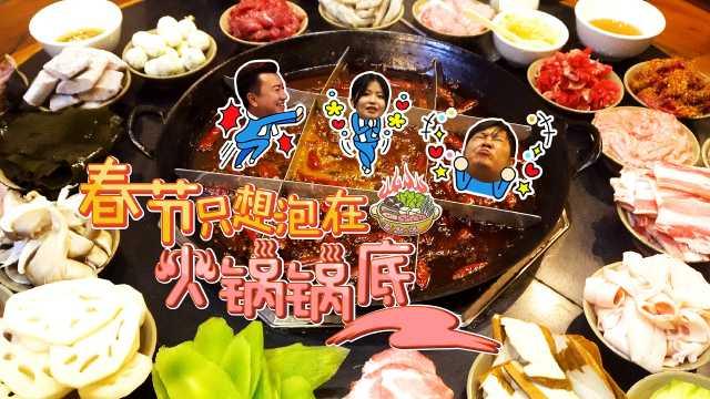 会吃火锅的你,知道火锅的不同吗?