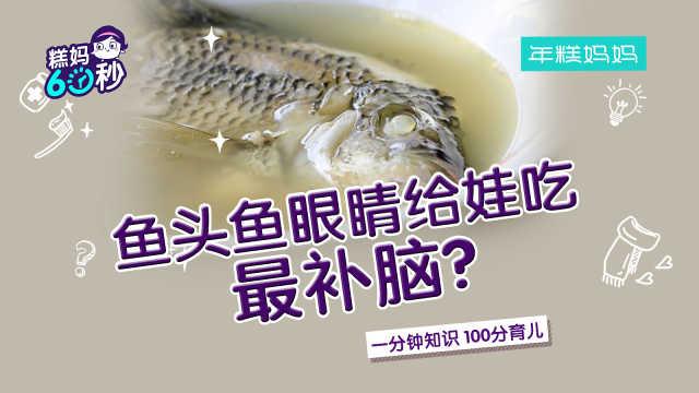 别再给孩子吃鱼头了,看专家怎么说