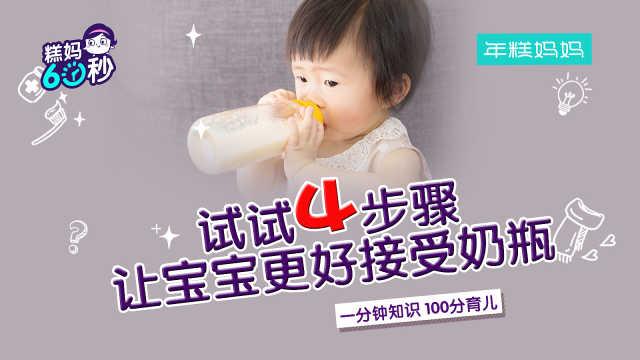 宝宝不喜欢吃奶瓶?可以试试这4招