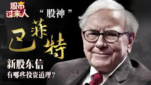 巴菲特新股东信有哪些投资道理?