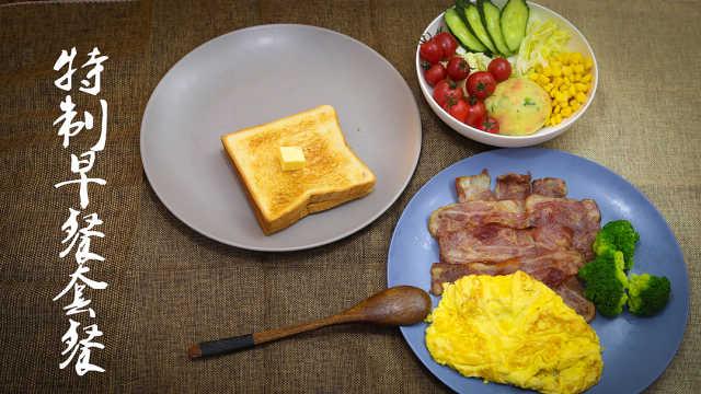 神厨还原二次元特制早餐套餐