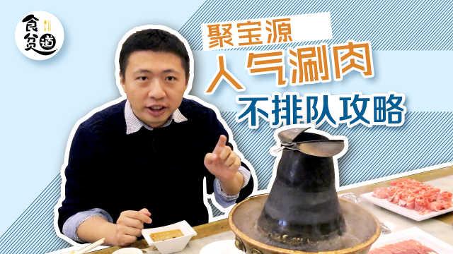 到北京必吃的涮羊肉火锅