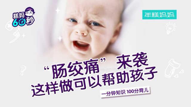 宝宝不困不饿却哭不停,原因是这个