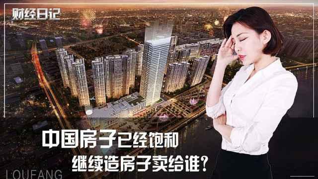 中国房子已饱和继续造房子卖给谁?