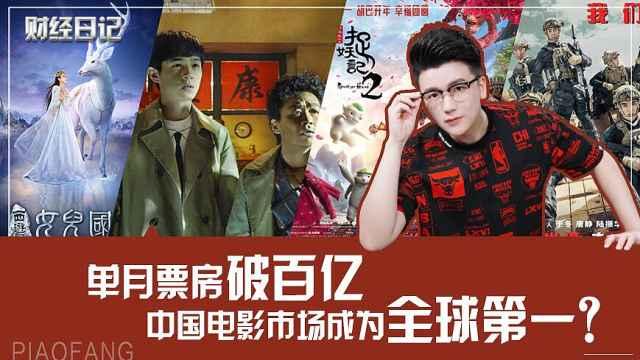 单月票房破百亿中国电影全球第一?