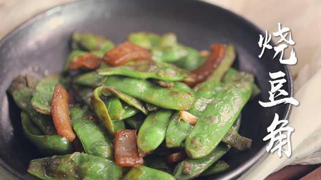 烧豆角,美味又清口,方法还简单