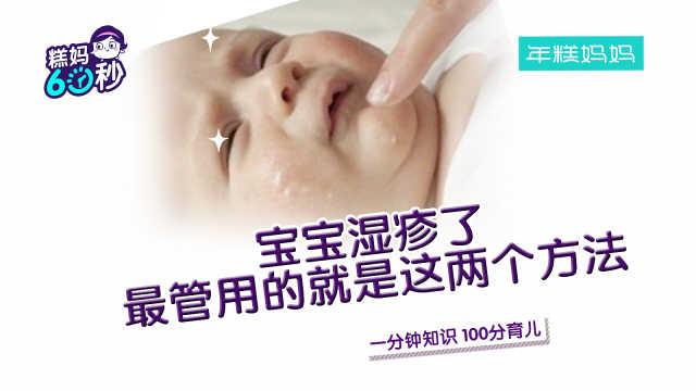 宝宝湿疹,最管用的就是这个方法