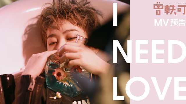 曾轶可《I Need Love》MV 预告
