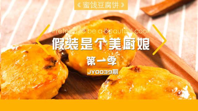 果脯美食新吃法,蜜饯豆腐饼