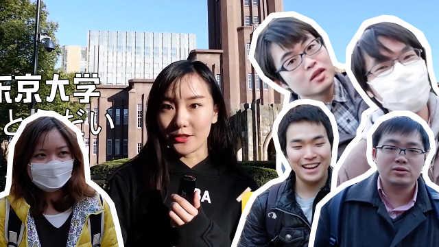 学霸:日本东京大学考研比国内容易