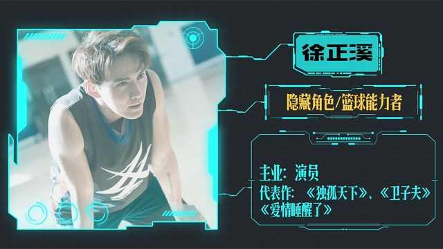 娱罐头之徐正溪燃力MAX篮球视频!