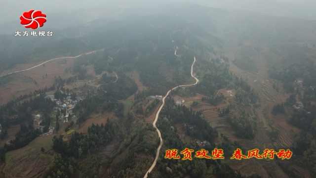 大方县对江镇着力打好基础设施建设