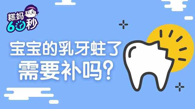 乳牙蛀了没关系?大错特错