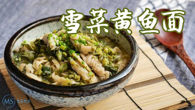 鲜爽雪菜黄鱼面,小鸟胃也能吃精光
