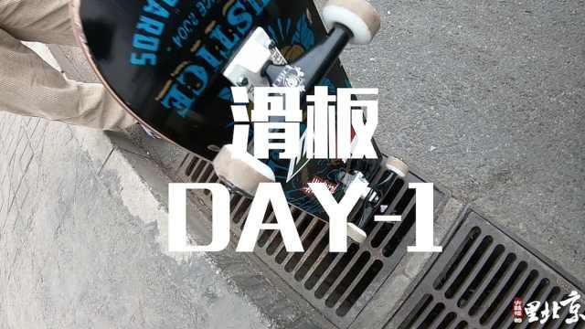 大鼓楼的里北京 VLOG_029 滑板日1