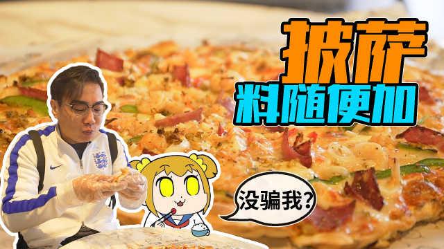 配菜能无限加的披萨店!吃穷老板!