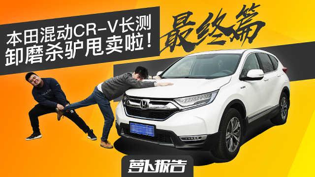 本田混动CR-V车门漏风?(下)
