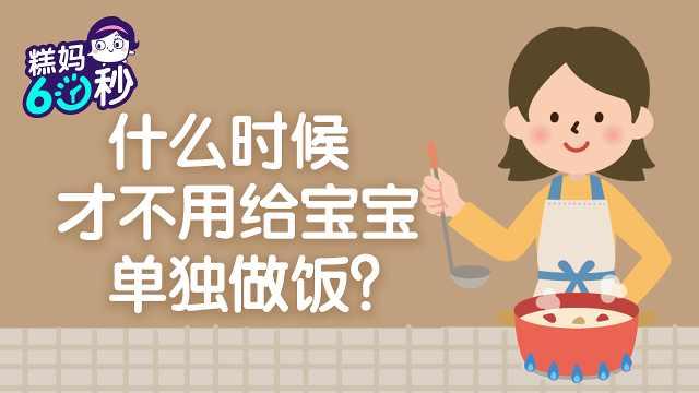 宝宝多大可以不用单独吃辅食了?