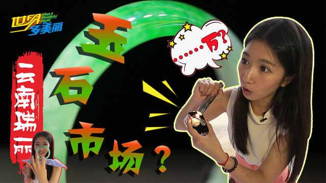 云南玉石市场一个手镯要价100万?