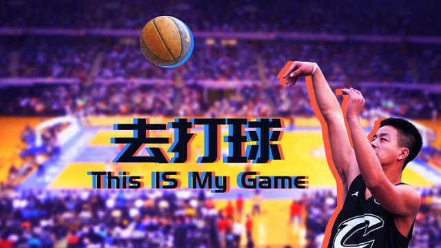 体育特长生取消后,他坚持篮球梦