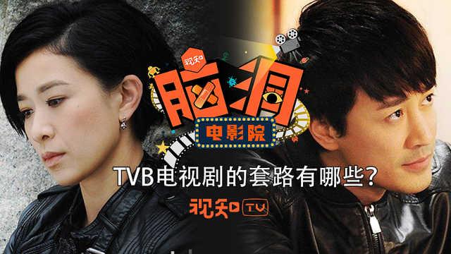 TVB电视剧里的套路真是千古流传啊!