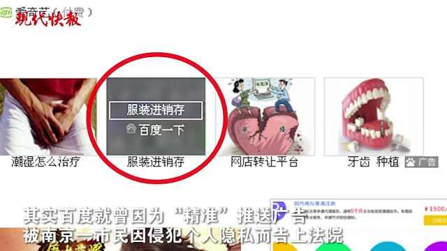 百度推送隆胸减肥广告被起诉