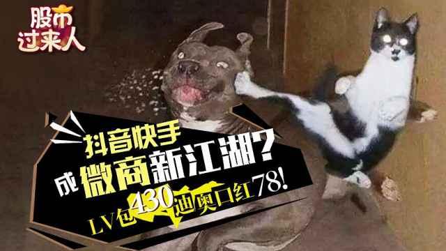 LV包430! 抖音快手成微商新江湖?