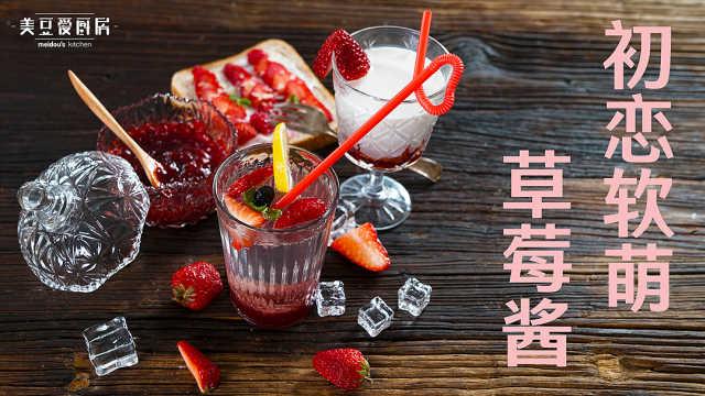 纯手工草莓酱,给你初恋的味道!