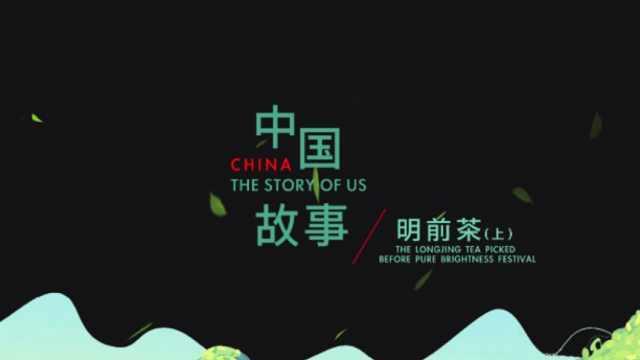 中国故事之明前茶