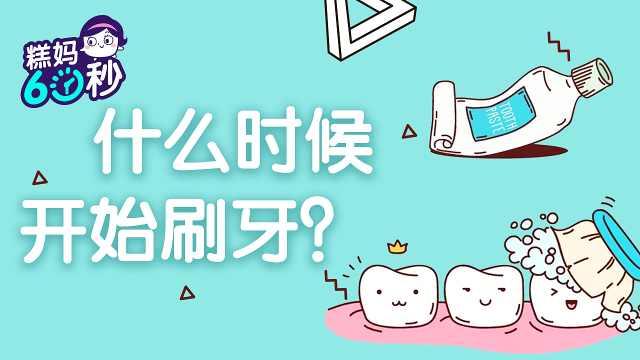 宝宝多大可以开始刷牙?