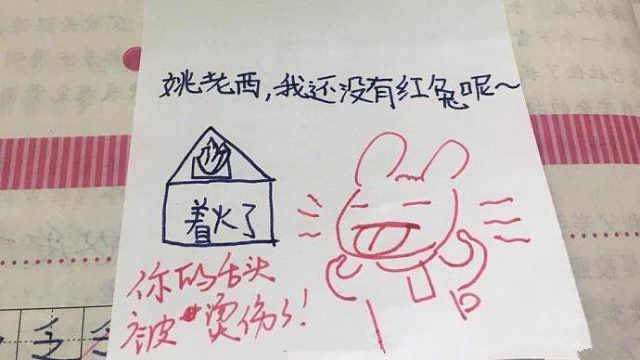 超萌!老师用漫画写评语 学生喜欢