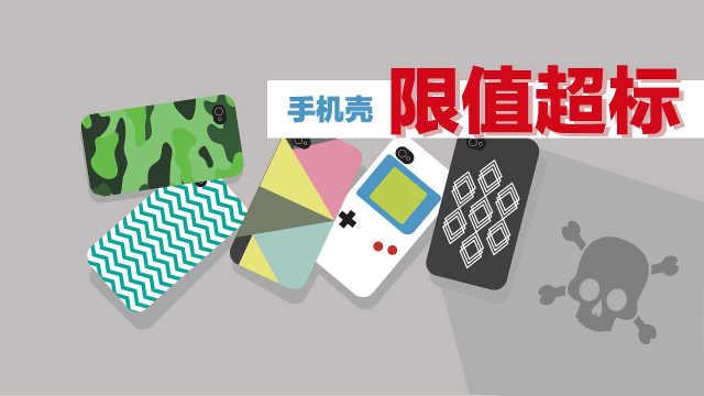 苹果、小米手机壳被检有毒,你的呢