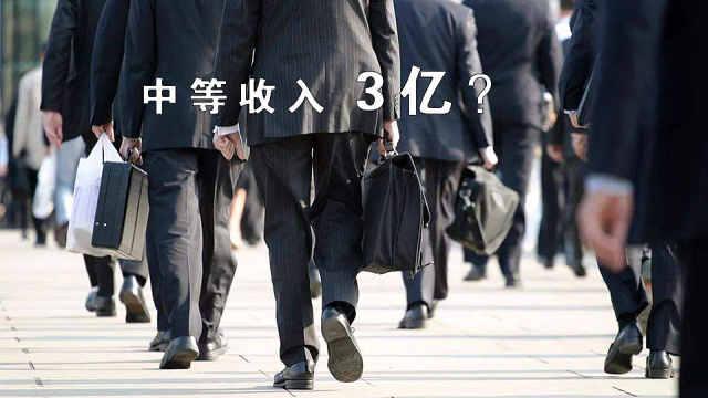 中等收入群体超3亿人,你达标了吗