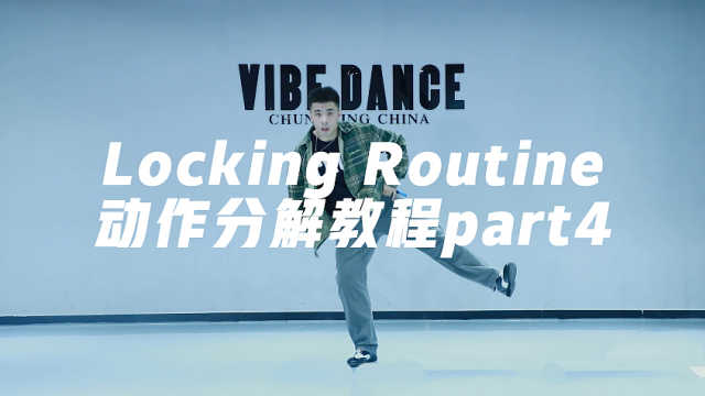 Locking Routine动作分解教程part4
