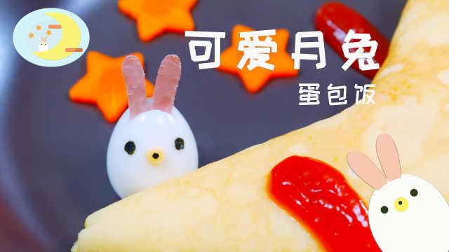 加个蛋,教你做可爱月兔蛋包饭