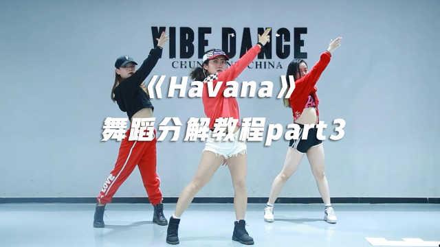 简单易学,《Havana》分解教程p3