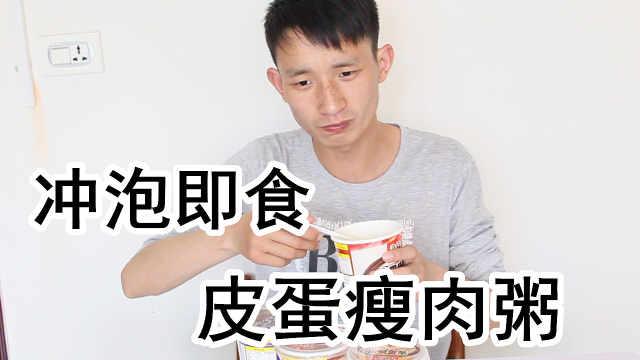 冲泡速食:皮蛋瘦肉粥