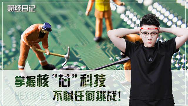 """掌握核""""芯""""科技 不惧任何挑战!"""