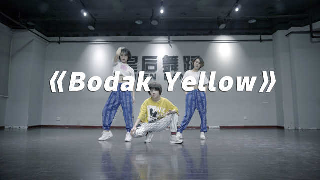 文静《Bodak Yellow》编舞